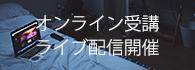 オンライン受講(ライブ配信)